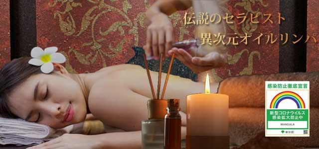 赤坂メンズエステ Mandala スマホ用メイン